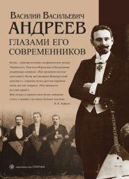 V. V. Andreev Book Cover