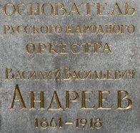 V. V. Andreev Monument (Closeup)