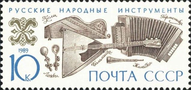 1989 USSR Stamp